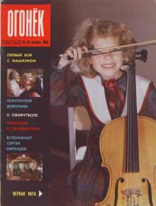 Огонёк 1986 №44