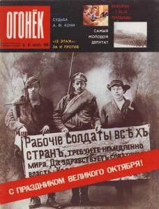 Огонёк 1986 №45