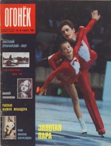 Огонёк 1986 №46