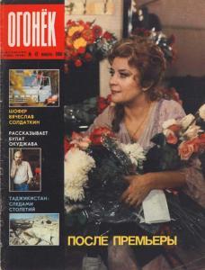 Огонёк 1986 №47
