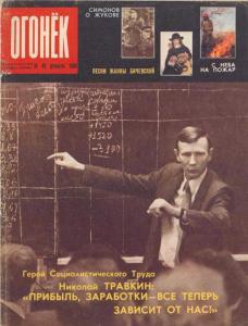 Огонёк 1986 №49