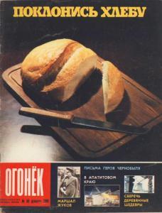 Огонёк 1986 №50