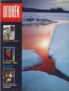 Огонёк 1986 №51