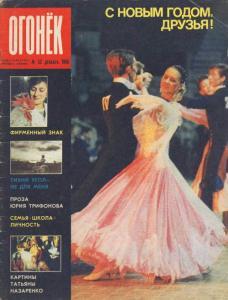 Огонёк 1986 №52
