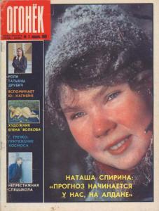 Огонёк 1987 №02