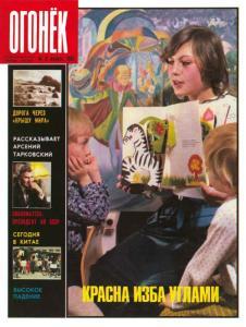 Огонёк 1987 №03