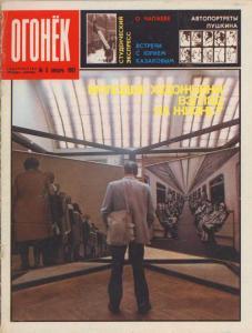 Огонёк 1987 №05