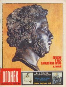 Огонёк 1987 №06