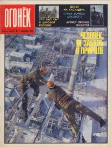 Огонёк 1987 №07
