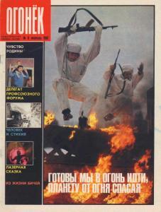 Огонёк 1987 №08