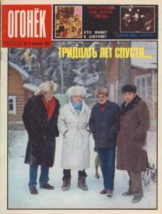 Огонёк 1987 №09