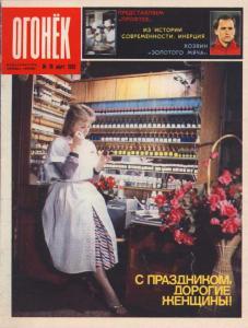 Огонёк 1987 №10
