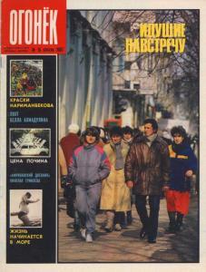 Огонёк 1987 №15