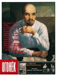 Огонёк 1987 №16