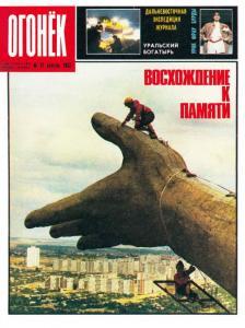 Огонёк 1987 №17