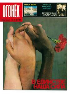 Огонёк 1987 №18