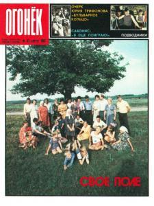 Огонёк 1987 №32