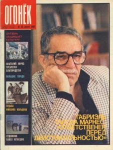 Огонёк 1987 №34