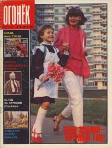Огонёк 1987 №35