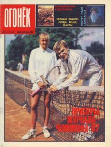 Огонёк 1987 №36