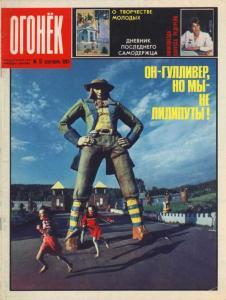 Огонёк 1987 №37