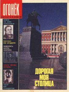 Огонёк 1987 №38