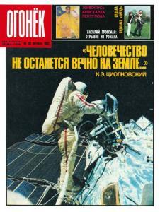 Огонёк 1987 №40