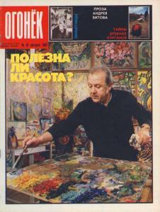 Огонёк 1987 №41