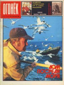 Огонёк 1987 №42