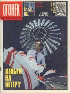 Огонёк 1987 №43