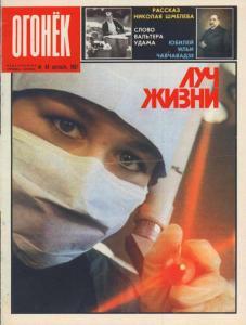 Огонёк 1987 №44