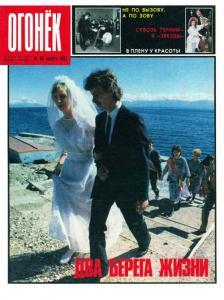 Огонёк 1987 №46