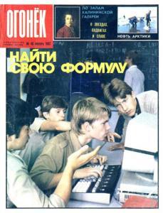 Огонёк 1987 №48
