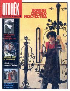 Огонёк 1987 №49