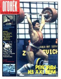 Огонёк 1987 №50