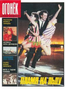 Огонёк 1987 №51