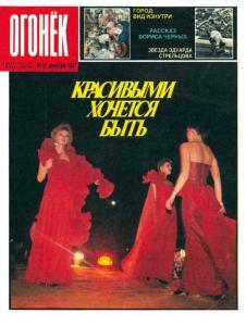 Огонёк 1987 №52