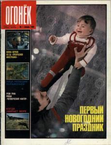 Огонёк 1988 №01