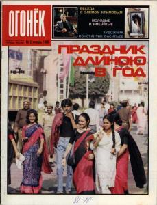 Огонёк 1988 №02