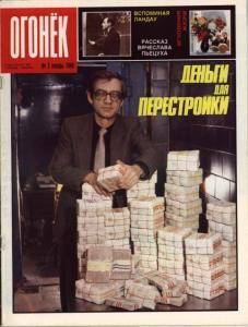 Огонёк 1988 №03