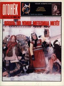 Огонёк 1988 №04