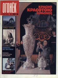 Огонёк 1988 №05