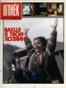 Огонёк 1988 №06