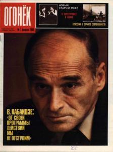Огонёк 1988 №07