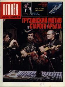 Огонёк 1988 №08