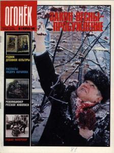 Огонёк 1988 №09