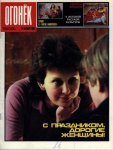 Огонёк 1988 №10