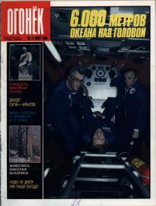Огонёк 1988 №11