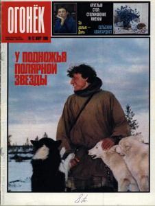 Огонёк 1988 №12