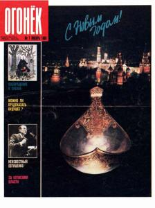 Огонёк 1989 №01